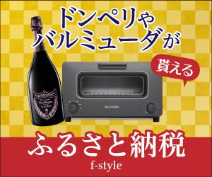 F-style(エフスタイル)