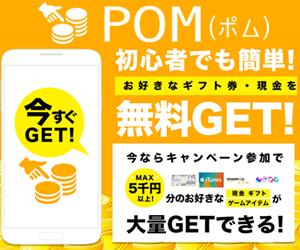 POM(ポム)