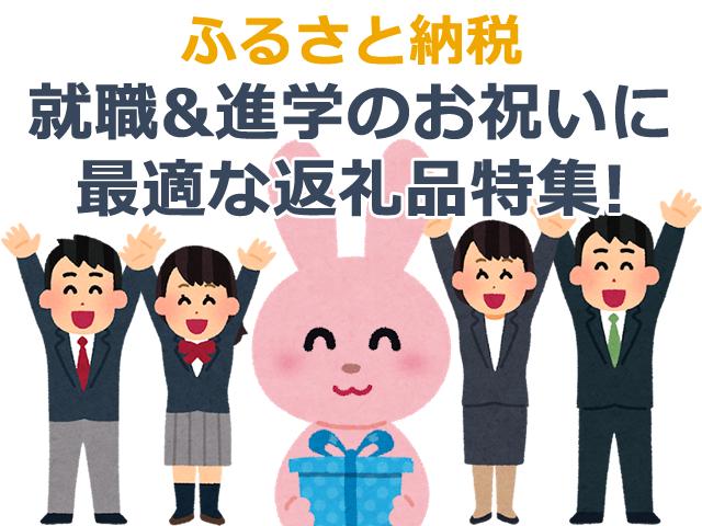 CMでお馴染みのふるさと納税サイト【さとふる】