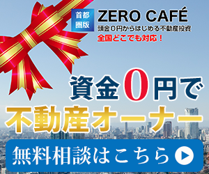 zerocafe ゼロカフェ