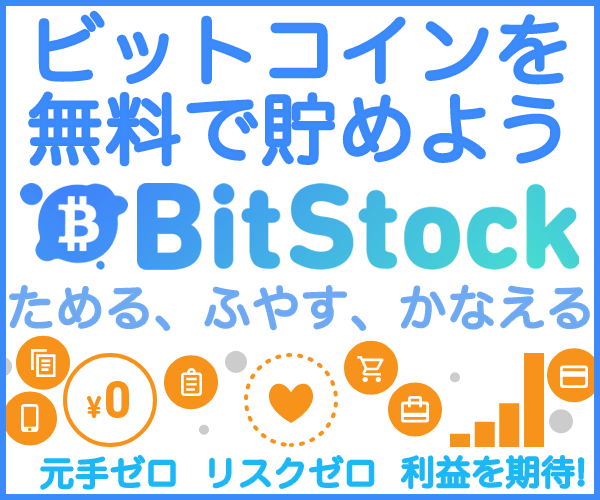 BitStock