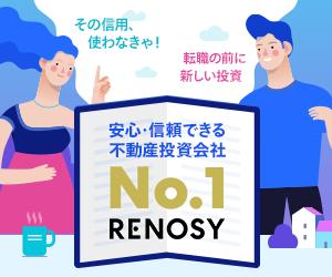 renosy リノシー