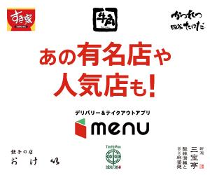 menu アプリダウンロード