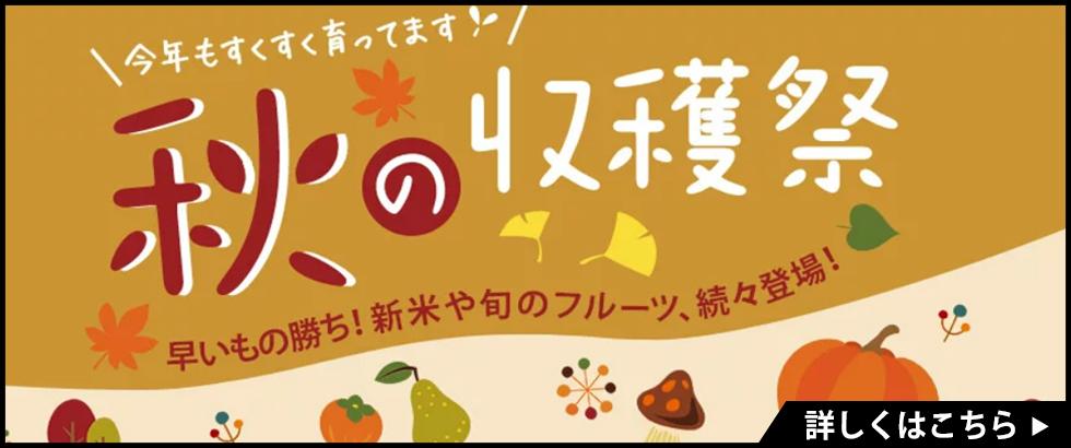 楽天ふるさと 秋の収穫祭