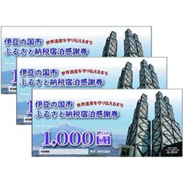 楽天ふるさと納税 静岡県伊豆の国市 伊豆旅行チケット